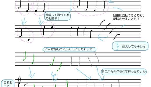 「MetaMoji Note」はめっちゃ便利!〜音楽系にも色々使えそう