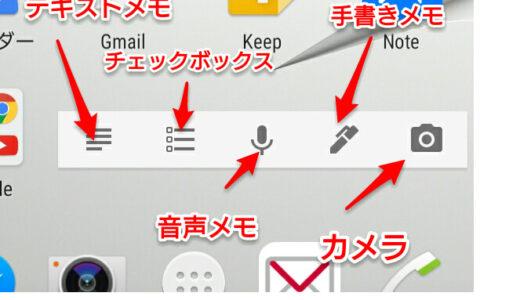【Googleキープ】の便利な使い方