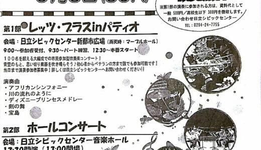 日立シビックセンター〜ミュージックトレイン