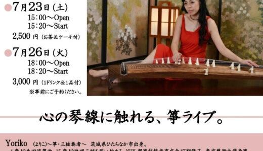 Yoriko 箏 LIVE  in ミルプランタン