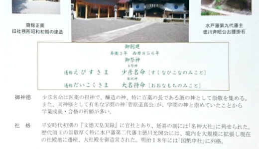 酒列磯前神社と阿字ヶ浦海岸