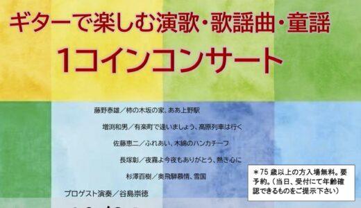 10/24(日)「ギターで楽しむ演歌・歌謡曲・童謡1コインコンサート」